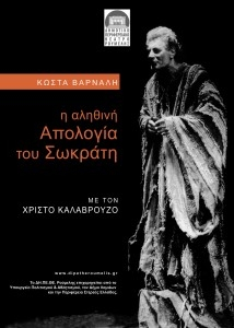 "True Apology of Socrates ""- Kostas Varnali"
